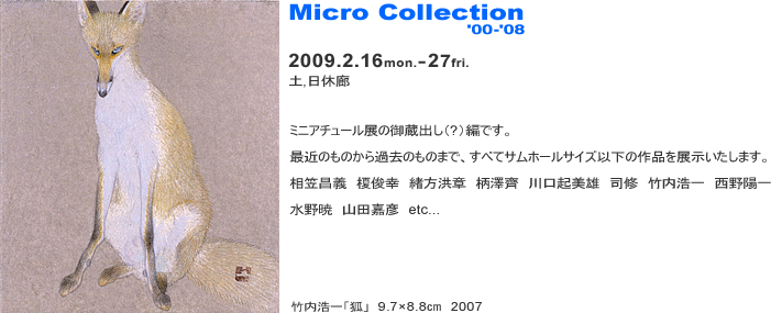 Micro Collection '00-'08