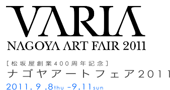 VARIA アートフェア名古屋 2011